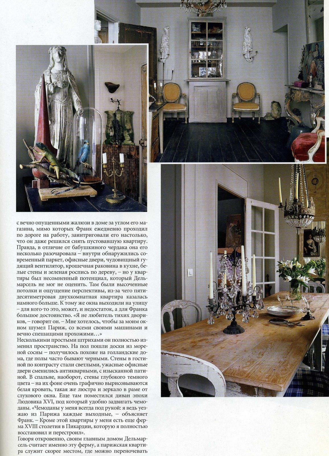 Presse d coration franck delmarcelle for Decoration 66